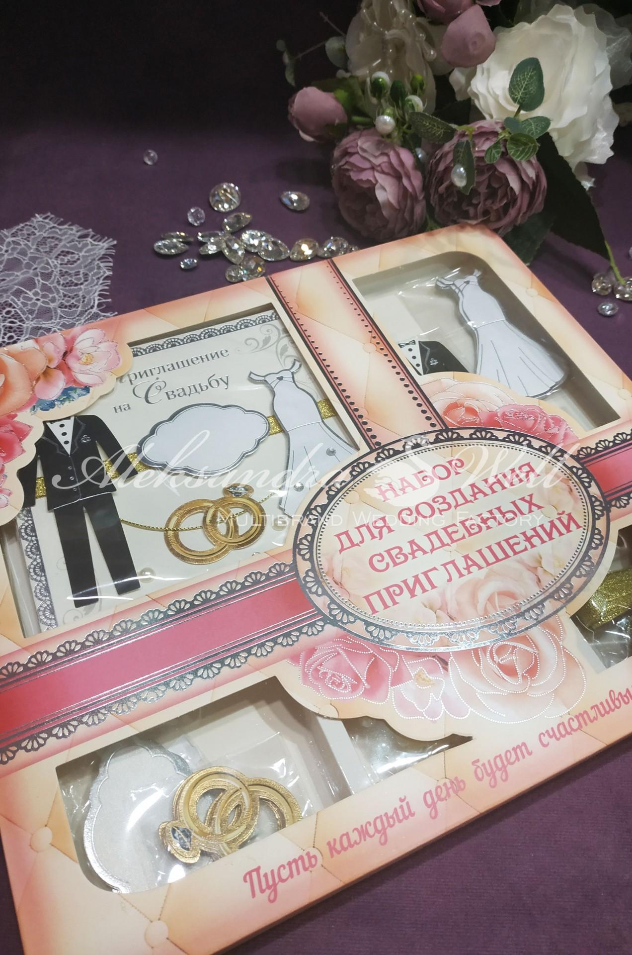 Набор для создания пригласительных на свадьбу