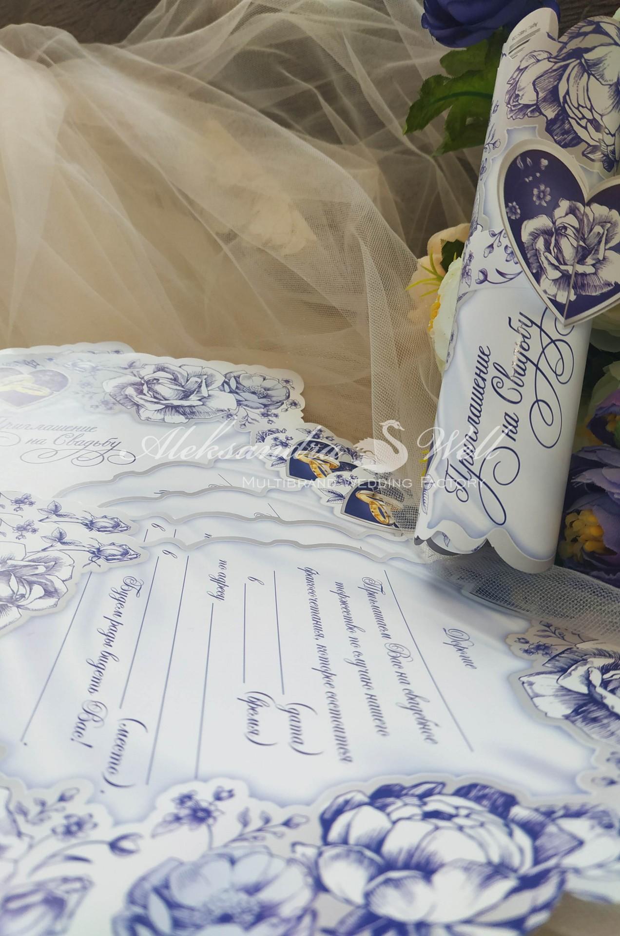 Пригласительные на свадьбу свитки