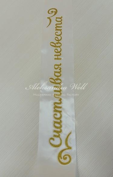 Лента для невесты